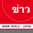 NHK WORLD RADIO JAPAN - Thai News at 20:30 (JST), December 03