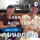 EP011 - Agile Mindset ใต้ภูเขาน้ำแข็