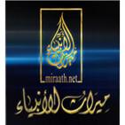 Miraath Al-Anbiyya