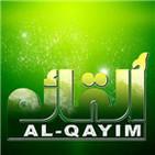 - AL Qayim