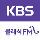 KBS 1 FM (Classic