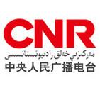 - CNR 13 Uighur
