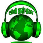 Radio Hamro Sansar