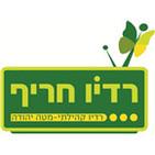Radio Harif-Mate Yehuda