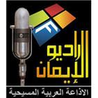 The Faith Radio
