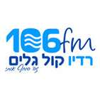 Radio KOL GALIM