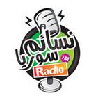 Nasaem Syria Radio | Ù?سائÙ? سÙ?رÙ?ا
