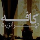 - Cafe Tehransit - Jazz, Blues and Chanson