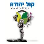 Kol-Yehuda 106FM