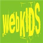 Rádio WebKIDS (Cantigas