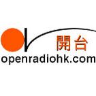 Open Radio Hong Kong é??台