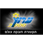 Radio 2000 - *2610